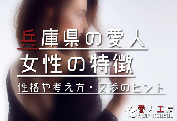 兵庫県の愛人女性の特徴(性格や考え方・交渉のヒントなど)