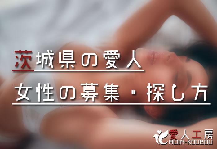 茨城県の愛人女性の募集・探し方
