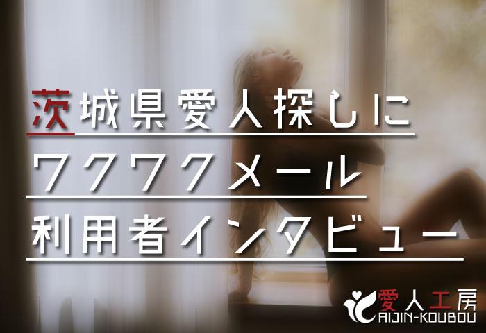 茨城県愛人探しにワクワクメールを利用した方のインタビュー