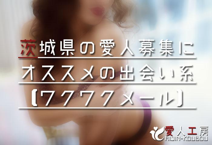 茨城県の愛人募集にオススメの出会い系サイト【ワクワクメール】