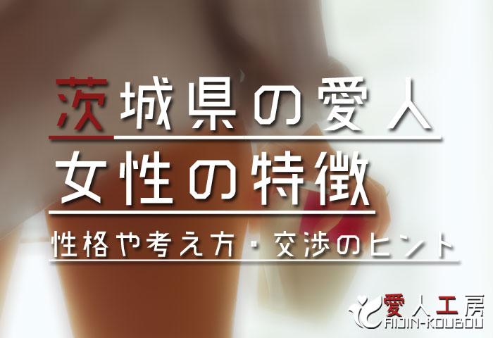 茨城県の愛人女性の特徴(性格や考え方・交渉のヒントなど)