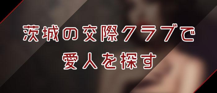 交際クラブで茨城愛人を探す