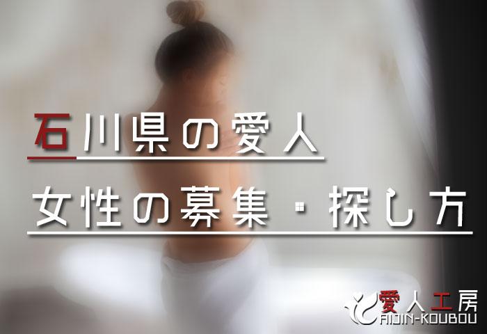 石川県の愛人女性の募集・探し方