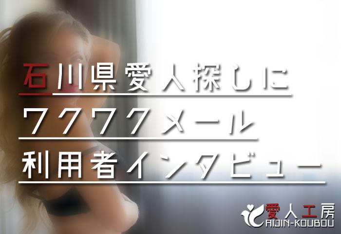 石川県愛人探しにワクワクメールを利用した方のインタビュー