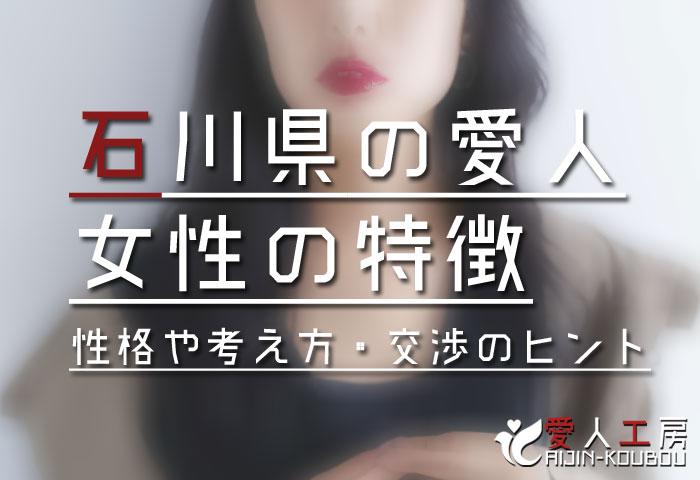 石川県の愛人女性の特徴(性格や考え方・交渉のヒントなど)