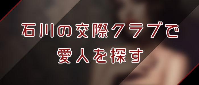 交際クラブで石川愛人を探す