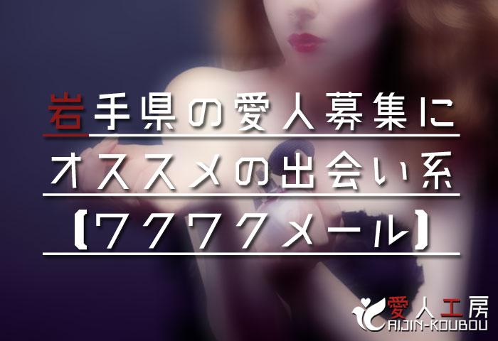 岩手県の愛人募集にオススメの出会い系サイト【ワクワクメール】