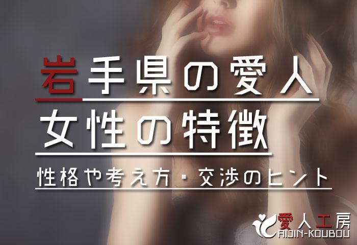 岩手県の愛人女性の特徴(性格や考え方・交渉のヒントなど)