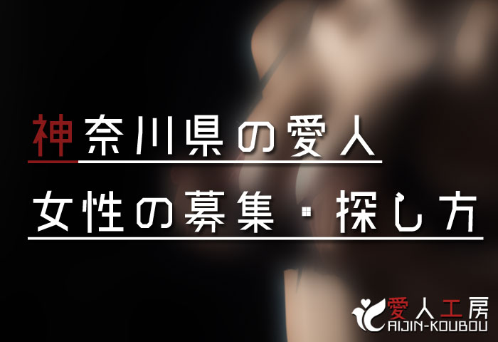 神奈川県の愛人女性の募集・探し方