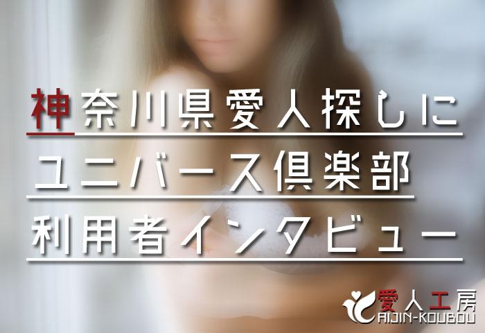 神奈川県愛人探しにユニバース倶楽部を利用した方のインタビュー