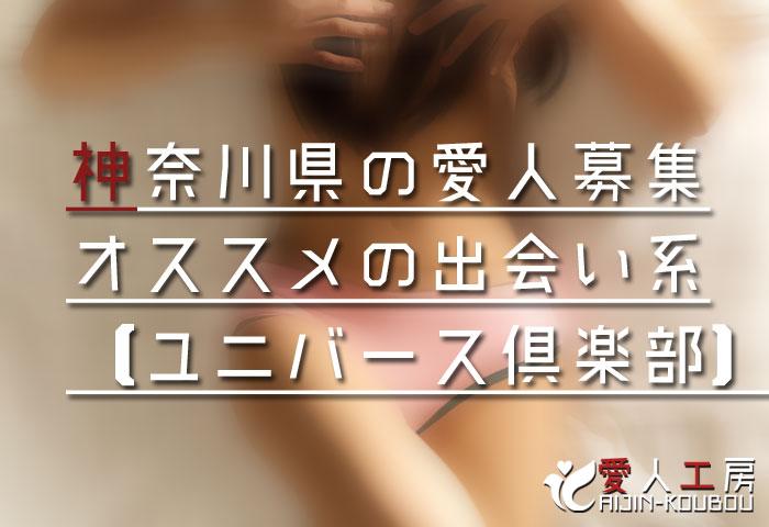 神奈川県の愛人募集にオススメの交際クラブ【ユニバース倶楽部】