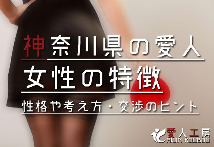 神奈川県の愛人女性の特徴(性格や考え方・交渉のヒントなど)