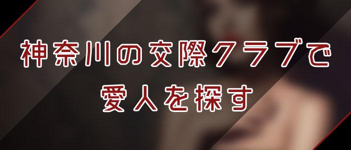 交際クラブで神奈川愛人を探す
