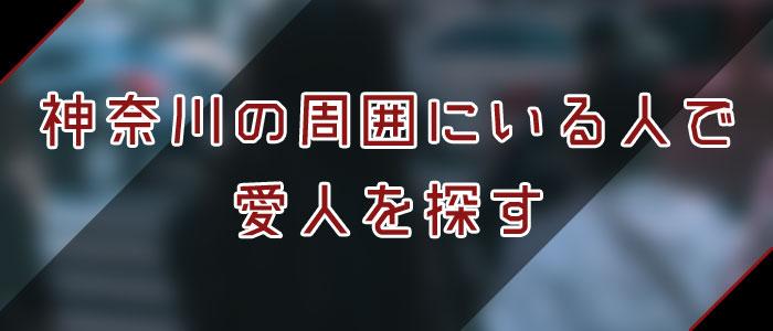 神奈川愛人を周囲にいる人を愛人にする