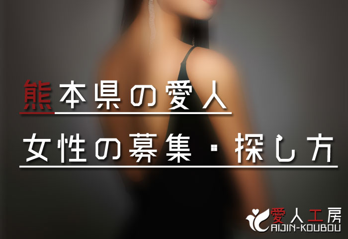 熊本県の愛人女性の募集・探し方