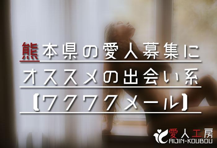 熊本県の愛人募集にオススメの出会い系サイト【ワクワクメール】