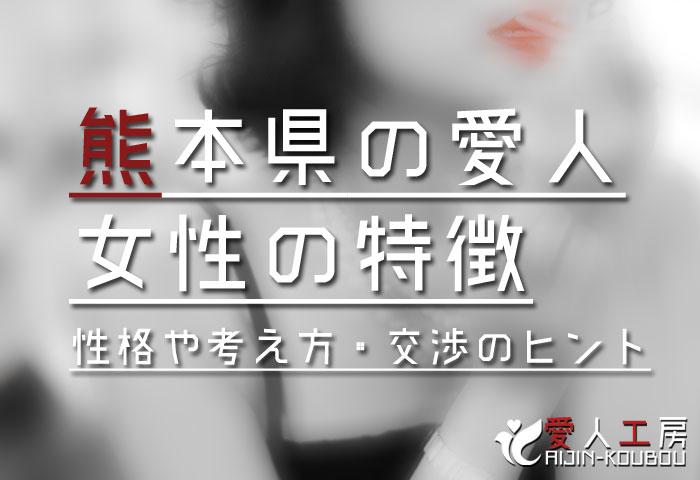 熊本県の愛人女性の特徴(性格や考え方・交渉のヒントなど)