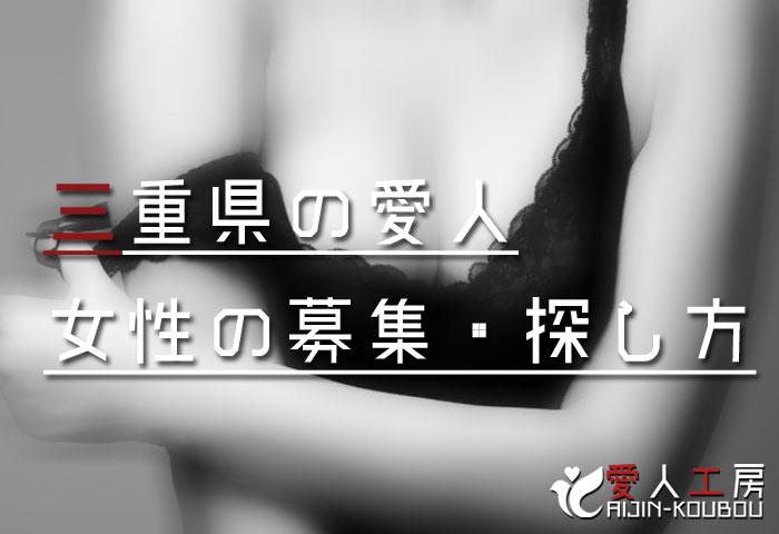 三重県の愛人女性の募集・探し方