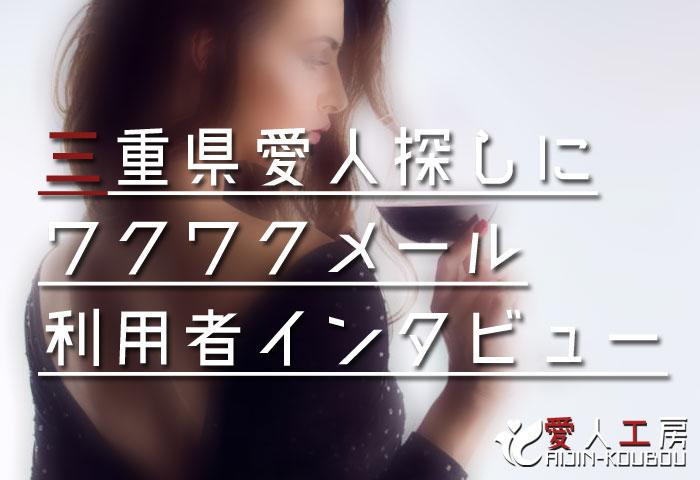 三重県愛人探しにワクワクメールを利用した方のインタビュー