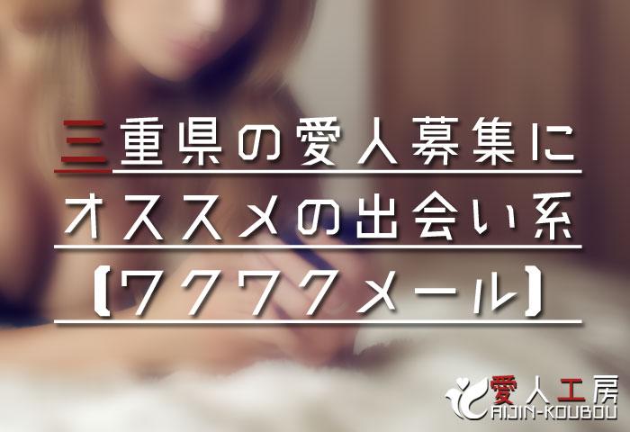 三重県の愛人募集にオススメの出会い系サイト【ワクワクメール】