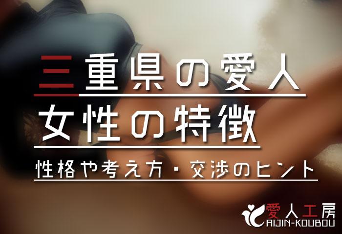 三重県の愛人女性の特徴(性格や考え方・交渉のヒントなど)