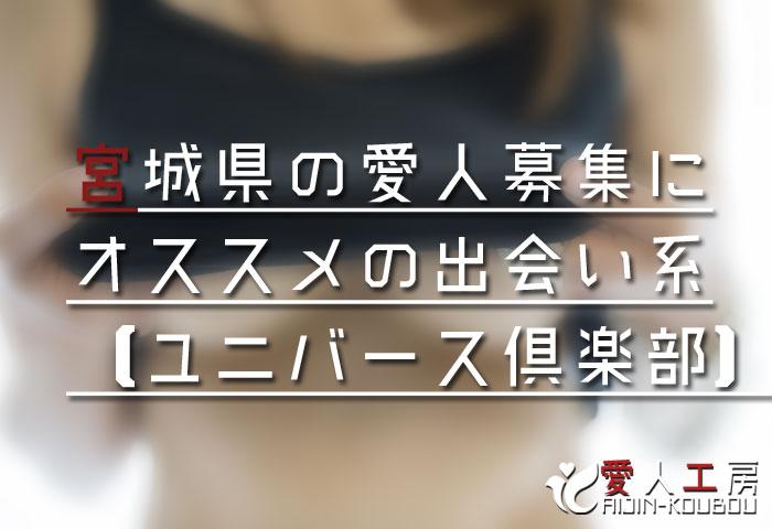 宮城県の愛人募集にオススメの交際クラブ【ユニバース倶楽部】