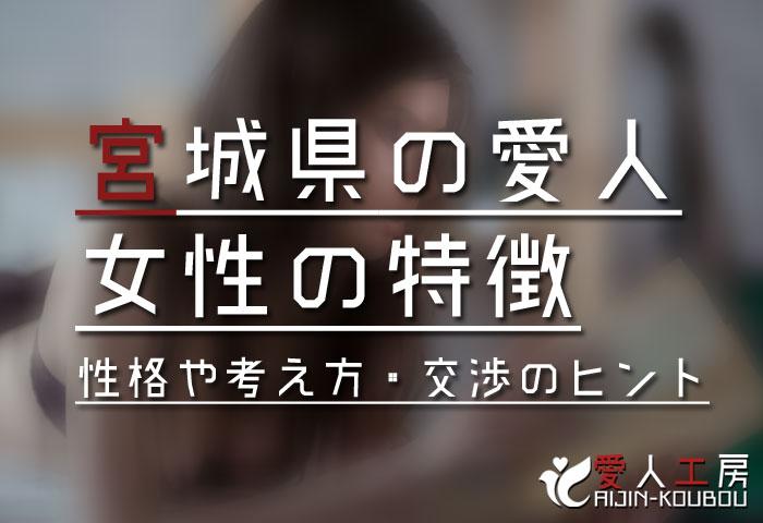 宮城県の愛人女性の特徴(性格や考え方・交渉のヒントなど)
