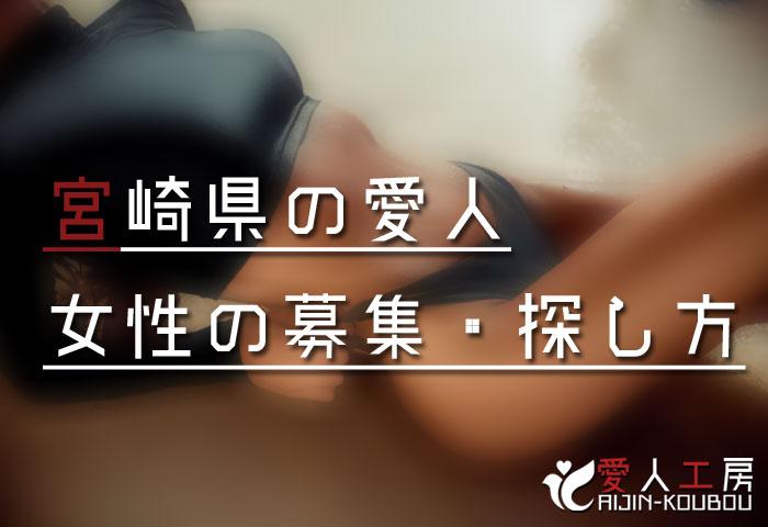 宮崎県の愛人女性の募集・探し方