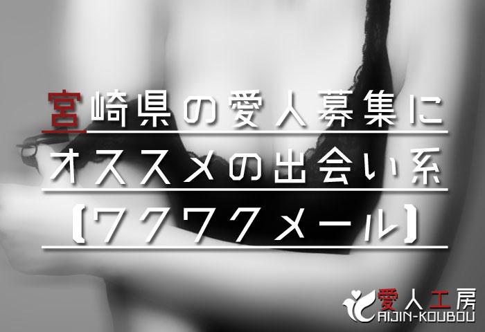 宮崎県の愛人募集にオススメの出会い系サイト【ワクワクメール】