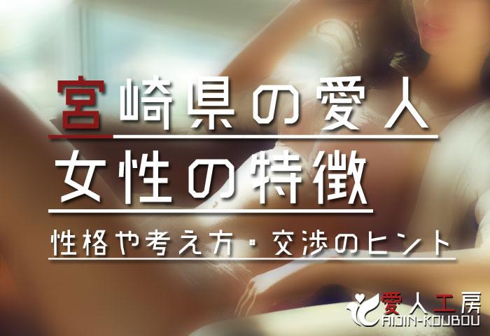 宮崎県の愛人女性の特徴(性格や考え方・交渉のヒントなど)