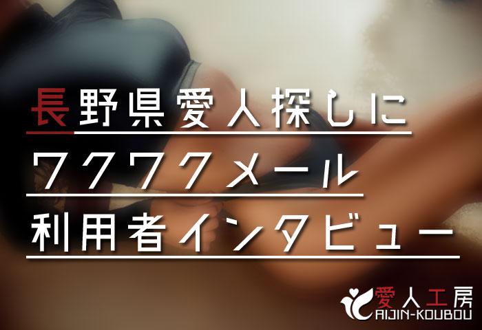 長野県愛人探しにワクワクメールを利用した方のインタビュー