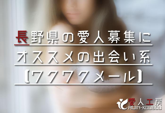 長野県の愛人募集にオススメの出会い系サイト【ワクワクメール】