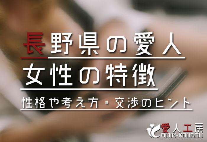 長野県の愛人女性の特徴(性格や考え方・交渉のヒントなど)