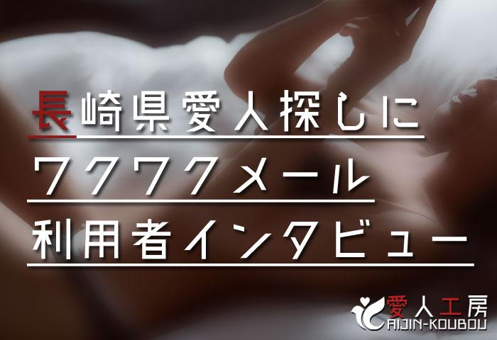 長崎県愛人探しにワクワクメールを利用した方のインタビュー