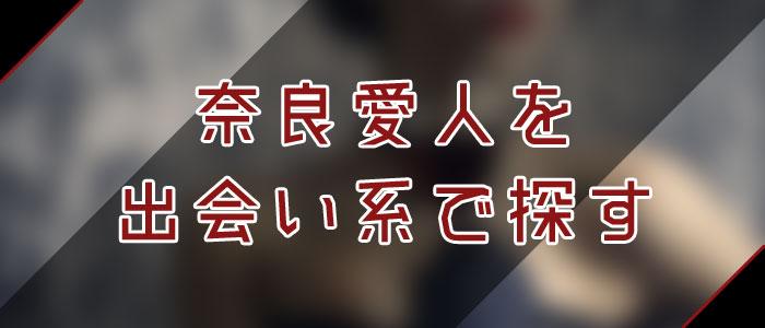 出会い系・アプリで奈良愛人を探す