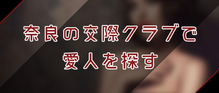 交際クラブで奈良愛人を探す