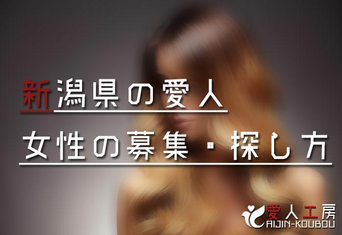 新潟県の愛人女性の募集・探し方