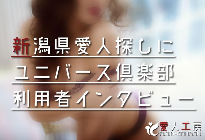 新潟県で愛人探しにユニバース倶楽部を利用した方のインタビュー