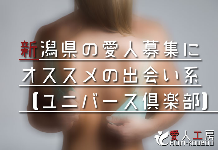 新潟県の愛人募集にオススメの交際クラブ【ユニバース倶楽部】