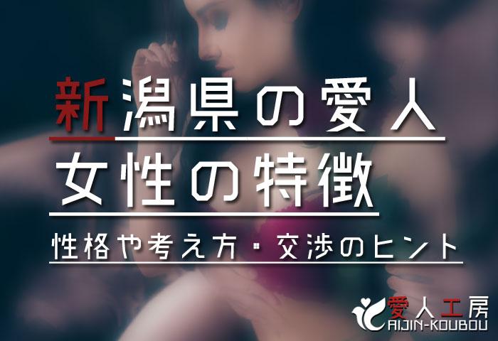 新潟県の愛人女性の特徴(性格や考え方・交渉のヒントなど)