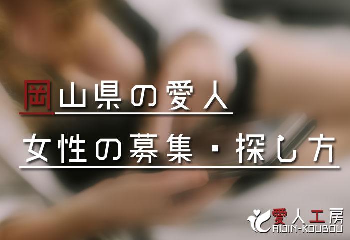 岡山県の愛人女性の募集・探し方
