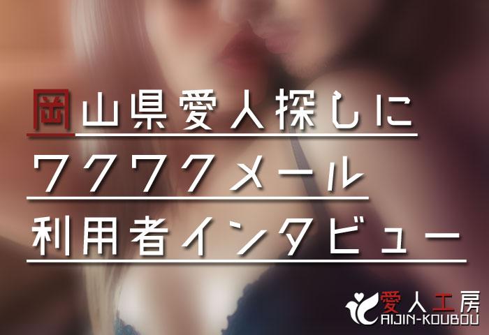 岡山県愛人探しにワクワクメールを利用した方のインタビュー