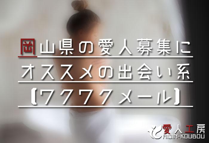 岡山県の愛人募集にオススメの出会い系サイト【ワクワクメール】