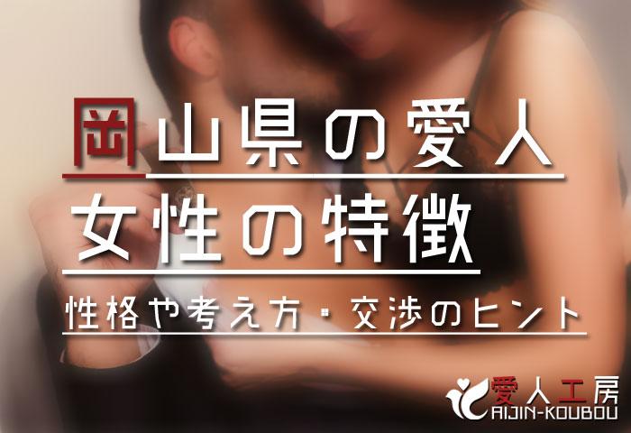 岡山県の愛人女性の特徴(性格や考え方・交渉のヒントなど)