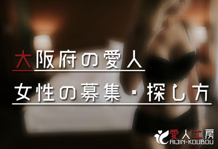 大阪府の愛人女性の募集・探し方