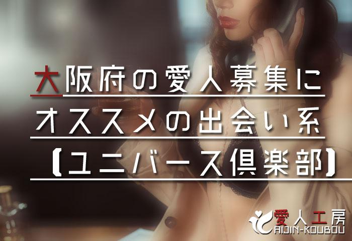大阪府の愛人募集にオススメの交際クラブ【ユニバース倶楽部】