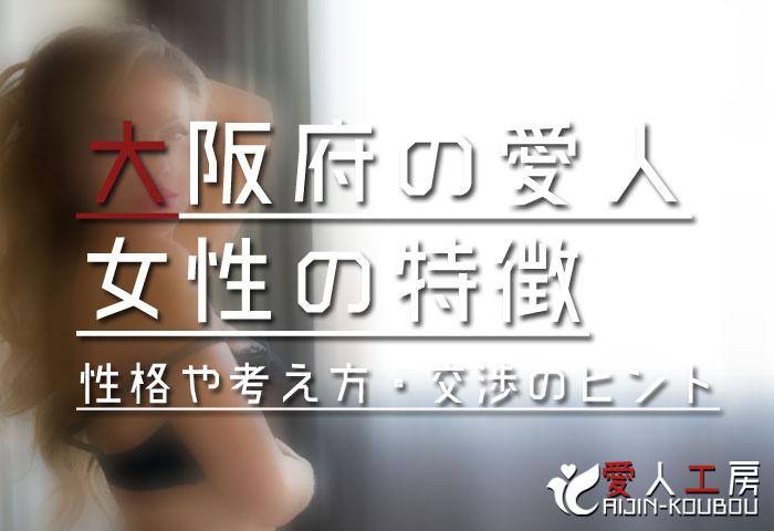 大阪府の愛人女性の特徴(性格や考え方・交渉のヒントなど)