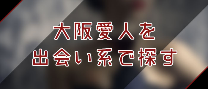 出会い系サイトやアプリを使って大阪愛人を探す