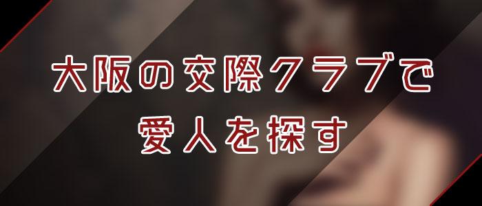 交際クラブで大阪愛人を探す