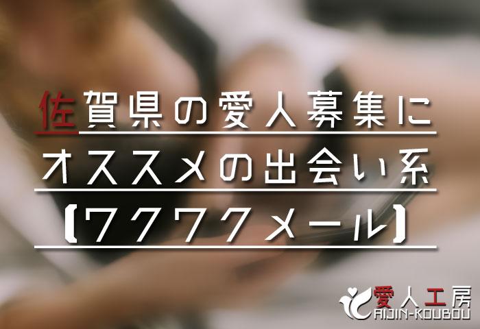 佐賀県の愛人募集にオススメの出会い系サイト【ワクワクメール】